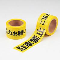 駐車禁止テープ (粘着無・セパ無) 70mm幅×50m巻 (864-48)