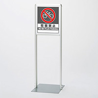 サインスタンドAL Aタイプ 両面・駐輪禁止 (865-122)