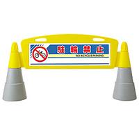 フィールドアーチ 駐輪禁止 片面表示 865-211