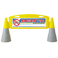 フィールドアーチ 駐輪ご遠慮下さい 片面表示 865-221