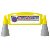 フィールドアーチ 駐車ご遠慮下さい 片面表示 865-241