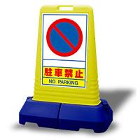 サインキューブトール 駐車禁止 片面 (865-411)