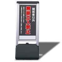 サインシック Bタイプ・片面 無断立入禁止 (865-811)