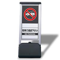 サインシック Bタイプ・両面 駐車ご遠慮下さい (865-822)