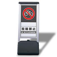サインシック Bタイプ・両面 駐輪禁止 (865-832)