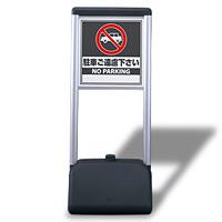 サインシック Aタイプ・両面 駐車ご遠慮下さい (865-912)