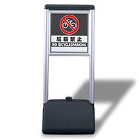 サインシック Aタイプ・両面 駐輪禁止 (865-922)