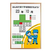 無災害記録表 (セット) みんなで緑十字を完成させよう 男女イラスト (867-11)