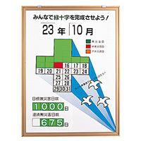無災害記録表 (セット) みんなで緑十字を完成させよう ハトイラスト(867-14)