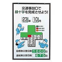 無災害記録表 (セット) 交通事故0で緑十字を完成させよう 男女イラスト (867-16)