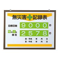 無災害記録表 (セット) 450×600mm (867-17)