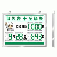 デジタル数字型無災害記録表 本体一体型 (屋内用) 867-18A