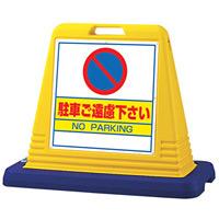 サインキューブ 駐車ご遠慮下さい イエロー 片面表示 (874-021A)