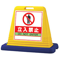 サインキューブ 立入禁止 イエロー 片面表示 (874-121A)