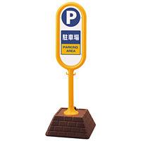 サインポスト 駐車場 片面表示 イエロー 867-861YE