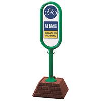 サインポスト 駐輪場 片面表示 グリーン 867-881GR