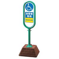 サインポスト 身障者専用 片面表示 グリーン 867-911GR