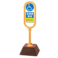 サインポスト 身障者専用 片面表示 イエロー 867-911YE