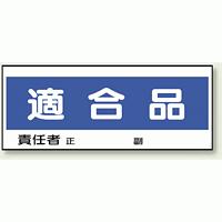 適合品 エコユニボード 120×300 (868-21)