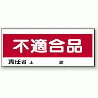 不適合品 エコユニボード 120×300 (868-22)