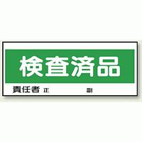 検査済品 エコユニボード 120×300 (868-23)