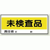 未検査品 エコユニボード 120×300 (868-24)