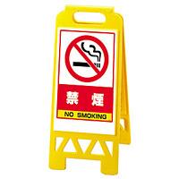 フロアユニスタンド 禁煙 (黄) 868-48AY