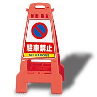 カンバリ (オレンジ) 駐車禁止 (868-56)