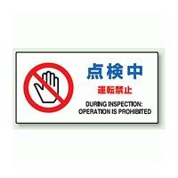 点検中運転禁止 エコユニボード 300×600 (870-50A)
