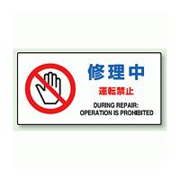 修理中運転禁止 エコユニボード 300×600 (870-51A)