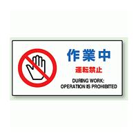 作業中運転禁止 エコユニボード 300×600 (870-52A)