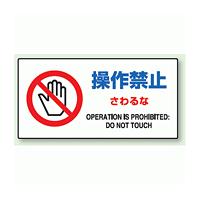 操作禁止さわるな エコユニボード 300×600 (870-53A)