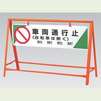 交通安全バリケード 車両通行止 鉄板 800×1200 (871-05)