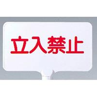 カラーサインボード横型 立入禁止 ホワイト (871-70)