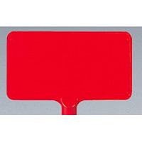 カラーサインボード横型 赤無地 (871-75)