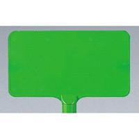 カラーサインボード横型 緑無地 (871-76)