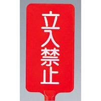 カラーサインボード縦型 立入禁止 レッド (871-80)