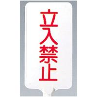 カラーサインボード縦型 立入禁止 ホワイト (871-85)