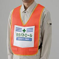 両面表示付ベスト 蛍光オレンジ 安全パトロール (873-91R)