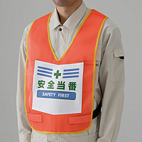 両面表示付ベスト 蛍光オレンジ 安全当番 (873-92R)