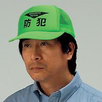 反射帽子 (反射印刷) 防犯 (873-99)