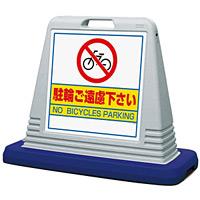 サインキューブ 駐輪ご遠慮下さい グレー 片面表示 (874-041AGY)