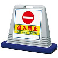 サインキューブ 進入禁止 グレー 片面表示 (874-051AGY)