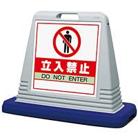 サインキューブ 立入禁止 グレー 片面表示 (874-121AGY)