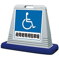 サインキューブ 身障者専用駐車場 グレー 片面表示 (874-181AGY)