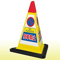 サインピラミッド 駐車禁止 (イエロー) 867-751YW