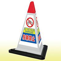 サインピラミッド 駐輪禁止 (グレー) 867-752GW