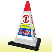 サインピラミッド 立入禁止 (グレー) 867-755GW