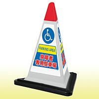 サインピラミッド 身障者専用駐車場 (グレー) 867-758GW