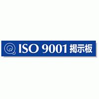タイトルマグネット ISO9001掲示板 ブルー 875-43
